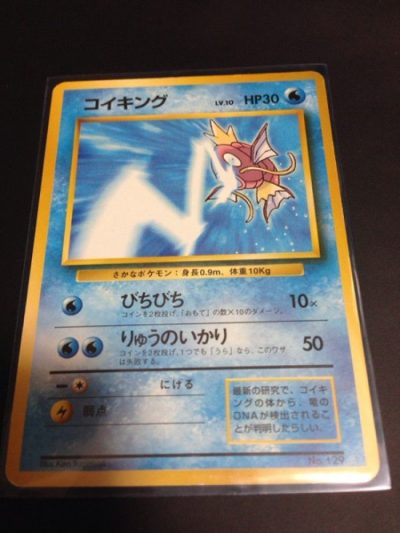 10. 3 Time To Check Your Old Pokemon Cards! These Ones Are Worth A Fortune