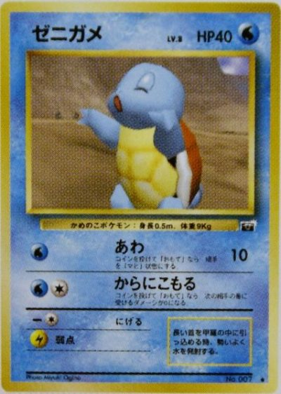 13. 2 Time To Check Your Old Pokemon Cards! These Ones Are Worth A Fortune