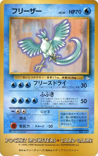 7. 3 Time To Check Your Old Pokemon Cards! These Ones Are Worth A Fortune