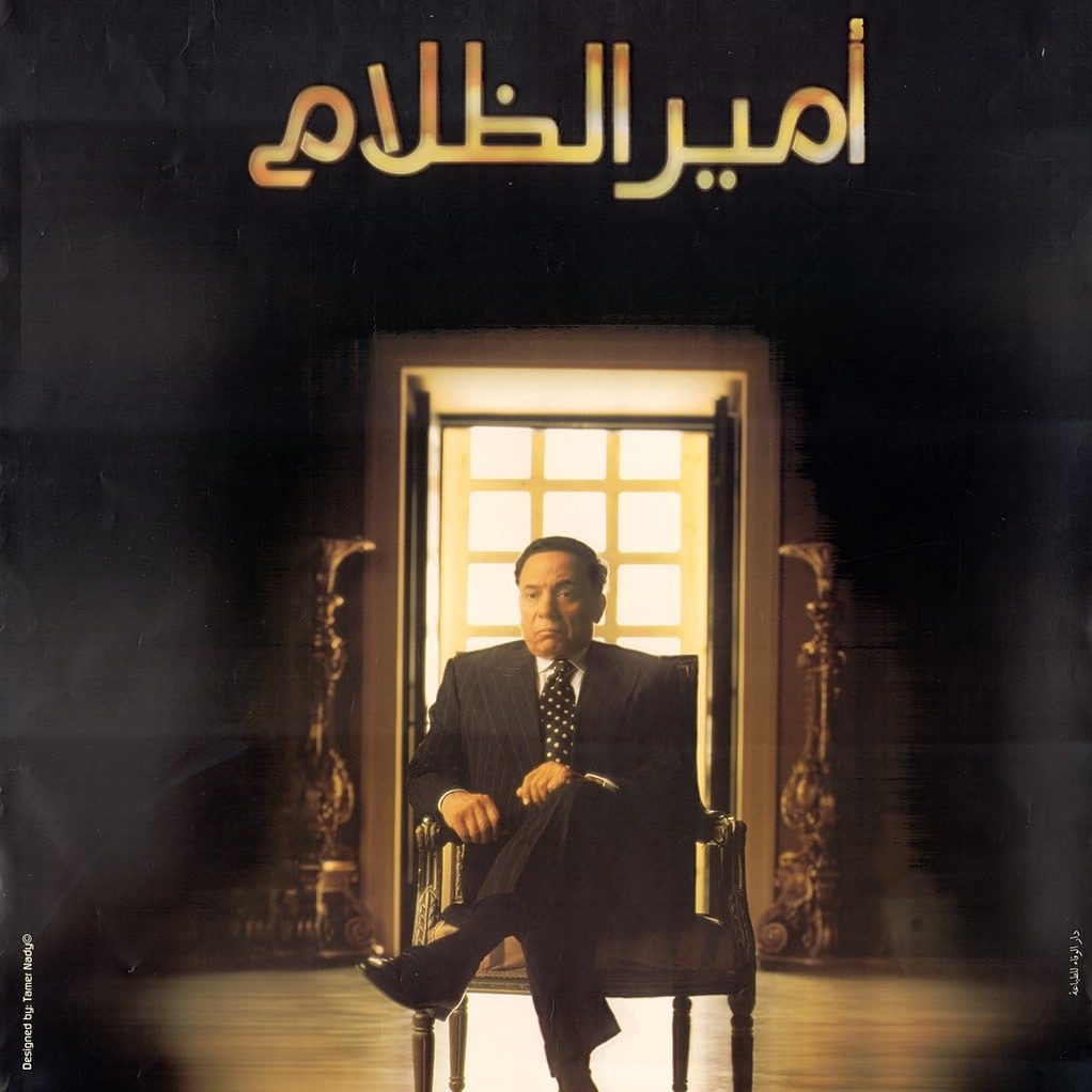 1024full amir el zalam poster e1576164400465 20 Oscar-Worthy Facts About Scent Of A Woman