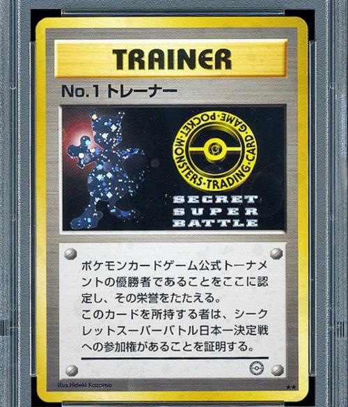 1999 pm japanese promo no 1 trainer super secret battle 73963 Vintage Super Mario Bros Game Fetches $114,000 At Auction